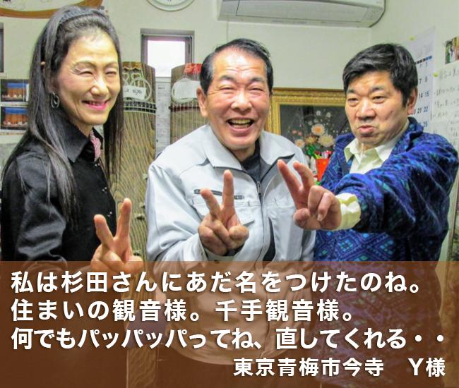 私は杉田さんにあだ名をつけたの・・・・「住まいの観音様・千手観音様」私、大好きなのね。