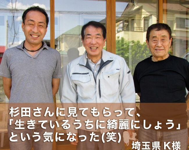埼玉県入間市K様